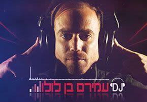 עמירם בן לולו – סט להיטים 2019