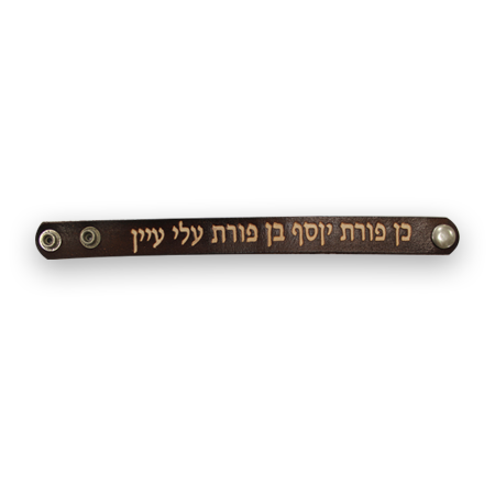 "Imitation leather bracelet with ""Ben Porat Yosef, Ben Porat Alei Ein"" (A son of grace is Joseph, a son of grace to the eye) inscription"