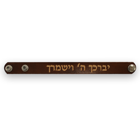 "Imitation leather bracelet with ""Y'varechka Hashem v'yismarecha"" (May Hashem bless and safeguard you) inscription"