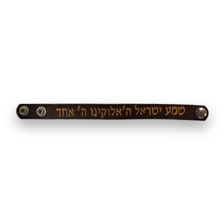 "Imitation leather bracelet with ""Shema Yisrael, Hashem Elokeinu, Hashem Echad"" (Hear, oh Israel, Hashem is our God, Hashem is one) inscription"