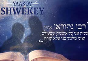 יעקב שוואקי – רבי נהוראי
