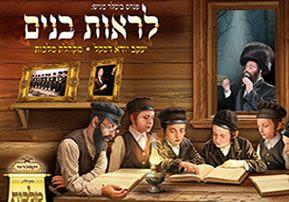 יעקב יהודה דסקל ומקהלת מלכות – לראות בנים