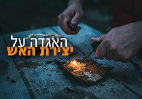 האגדה על יצירת האש