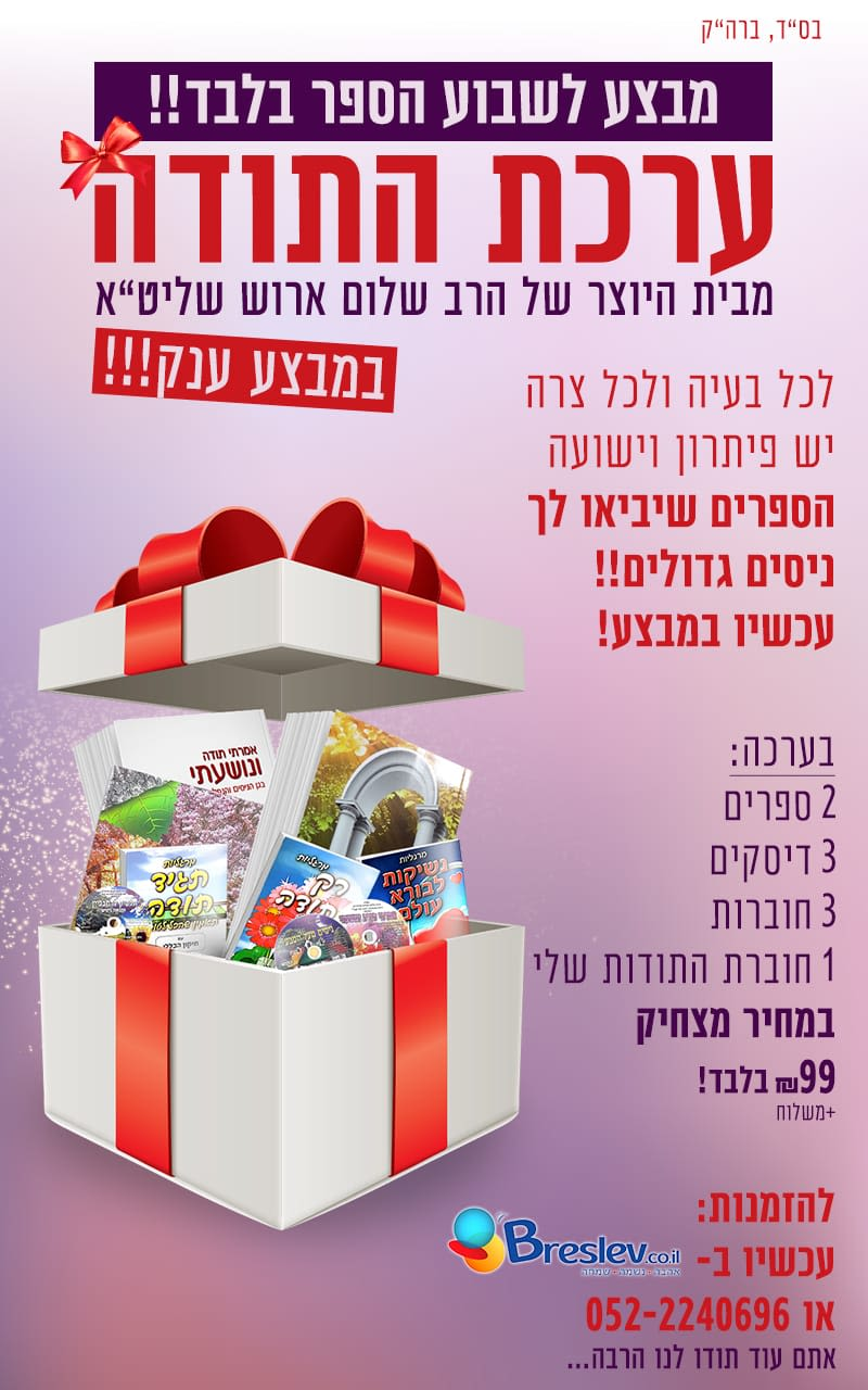 "Rabbi Shalom Arush's ""Thank You"" kit (Hebrew)"