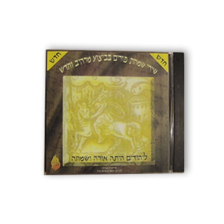 LaJehudim haita Ora veSimcha - Lieder für Purim