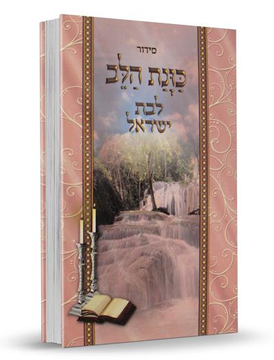 סידור כוונת הלב לבת ישראל - גדול