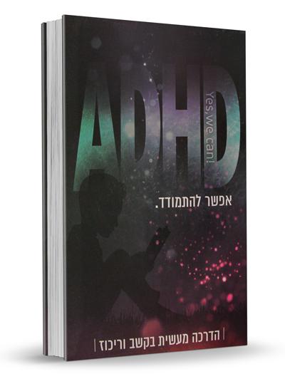ADHA - הדרכה מעשית בקשב וריכוז
