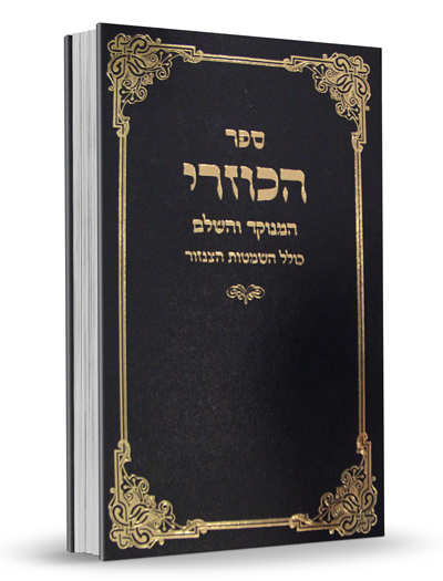 ספר הכוזרי המנוקד - כולל השמטות