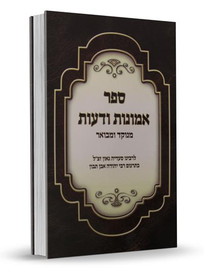 ספר אמונות ודעות לרבי סעדיה גאון