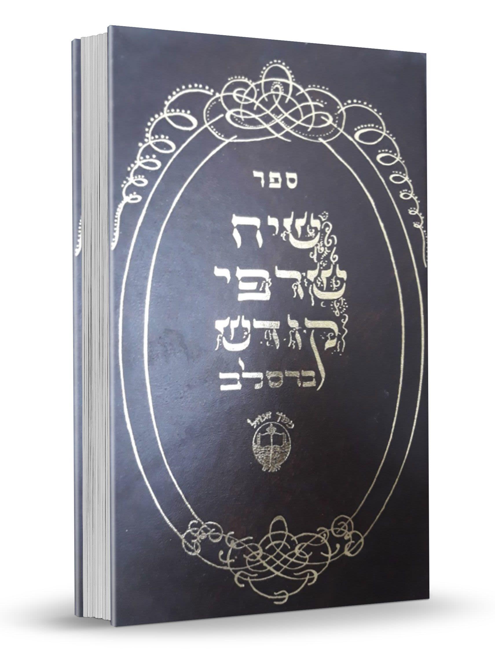 שיח שרפי קודש - ר' לוי יצחק בנדר, חלק ד'