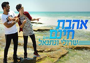 שרולי ברונכר ונתנאל ישראל – אהבת חינם