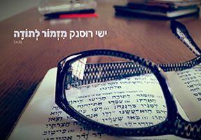 ישי רוסנק – מזמור לתודה