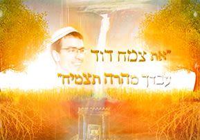 משה דדון וגיא קהלני – צמח דוד – שירת חיים