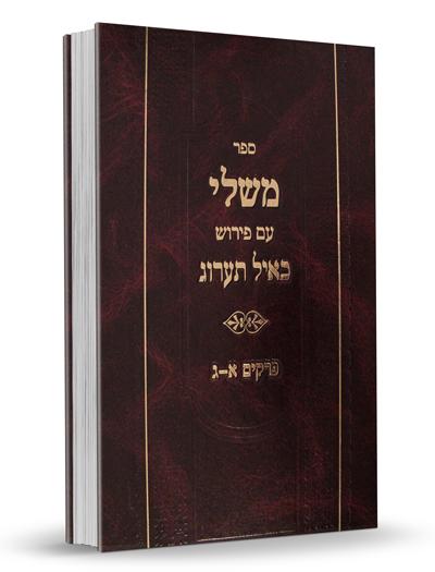 ספר משלי עם פירוש כאייל תערוג - א-ג, הרב אייל עמרמי