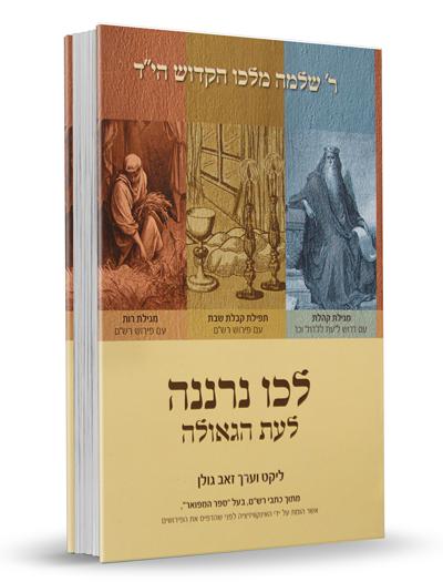 """לכו נרננה לעת הגאולה - שלושת ספרי רבי שלמה מולכו הי""""ד"""