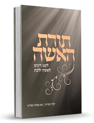 תורת האישה - לקט דינים לאישה ולבת ישראל לכל העדות