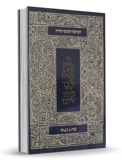 חומש באמהרית עברית - חמישה חומשי תורה