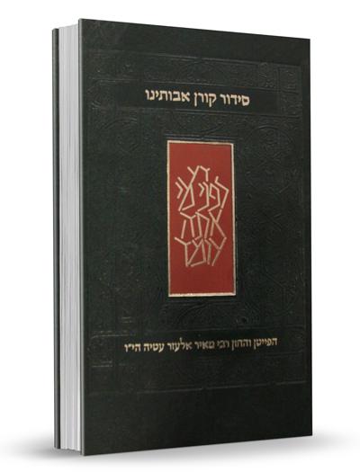 סידור קורן - באמהרית ועברית