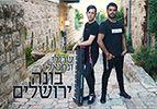 שרולי ברונכר ונתנאל ישראל – בונה ירושלים
