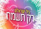 גיל ישראלוב – רק תשמח