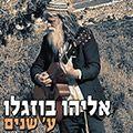 הזמר אליהו בוזגלו עם סינגל רביעי – ע