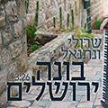 שרולי ברונכר ונתנאל ישראל -בונה ירושלים