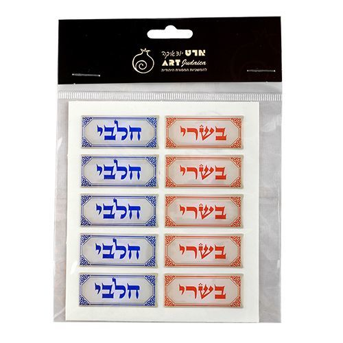 "Ten adhesive ""בשרי"" (meat) and ""חלבי"" (dairy) stickers"