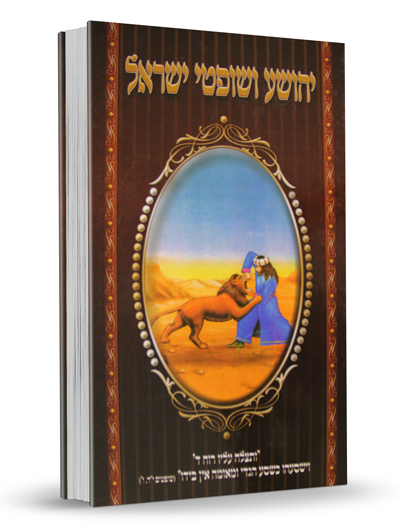 יהושע בן נון ושופטי ישראל