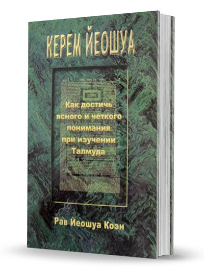 """Книга """"Керем Йеошуа"""" Указания и приемы при изучении Талмуда"""