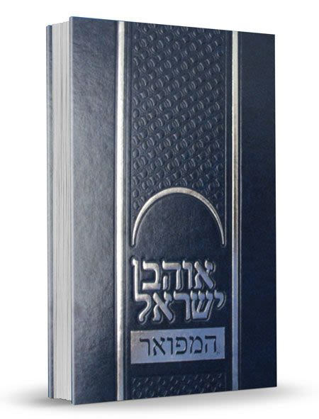 אוהב ישראל מאפטא - מהדורה מפוארת