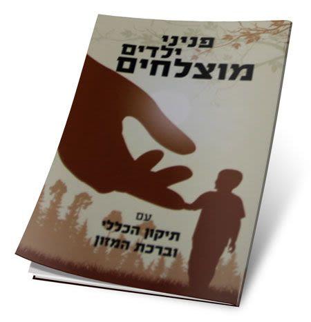פניני ילדים מוצלחים - הרב שלום ארוש