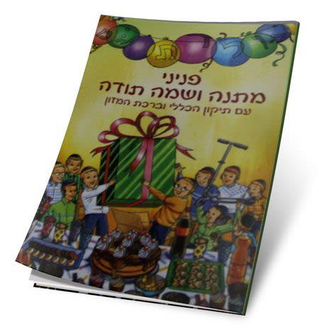 פניני מתנה ושמה תודה - הרב שלום ארוש