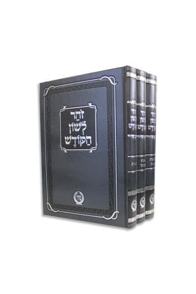 סט זוהר לשון הקודש מתורגם הוצאת מיר - לפי פרשיות