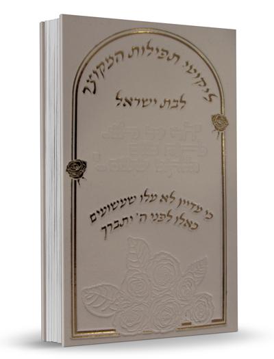 ליקוטי תפילות המקוצר לבת ישראל - מומלץ!