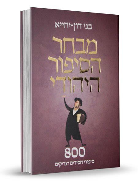 מבחר הסיפור היהודי - 800 סיפורי חסידים וצדיקים