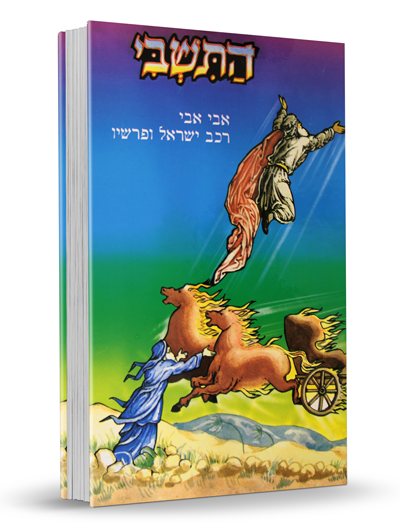 התשבי - סיפור חייו של אליהו הנביא