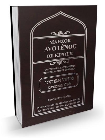 Mahzor Avotenou de Yom Kippour