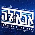 Gad Elbaz - AbbaLe