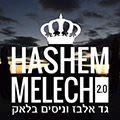 Gad Elbaz & Nissim Black - Hashem Melech 2.0