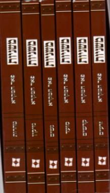 סט ששה סדרי משנה פאר המקרא - כיס