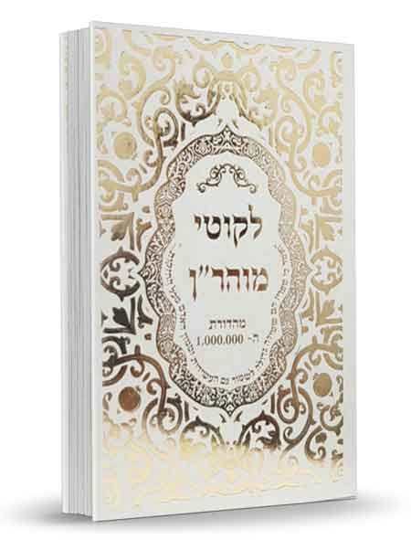 Likutei Moharan - The One Million Edition - Rabbi Arush Special Edition