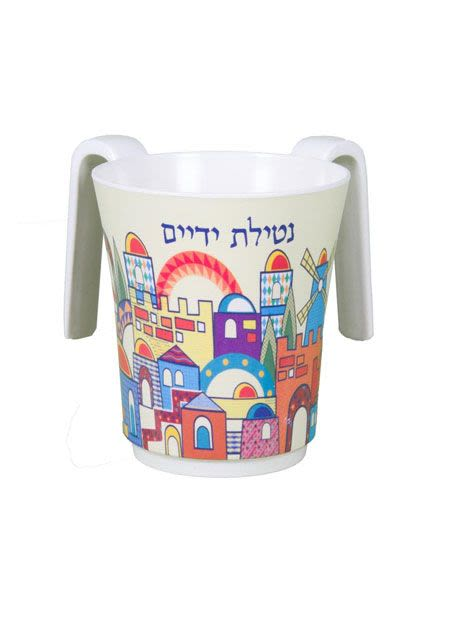Colorful Jerusalem Washing Cup - Melamine