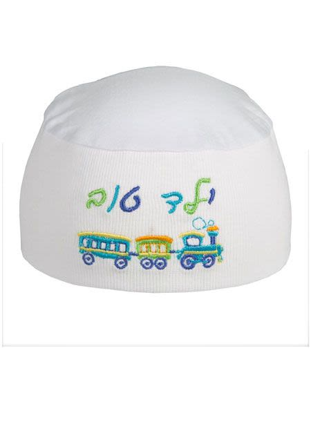 "White Kippah with ""Yeled Tov (Good Boy)"" in Colorful Embroidery"
