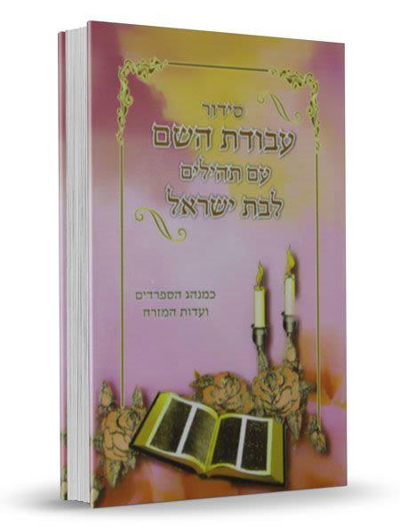 סידור עבודת השם עם תהילים - לבת ישראל