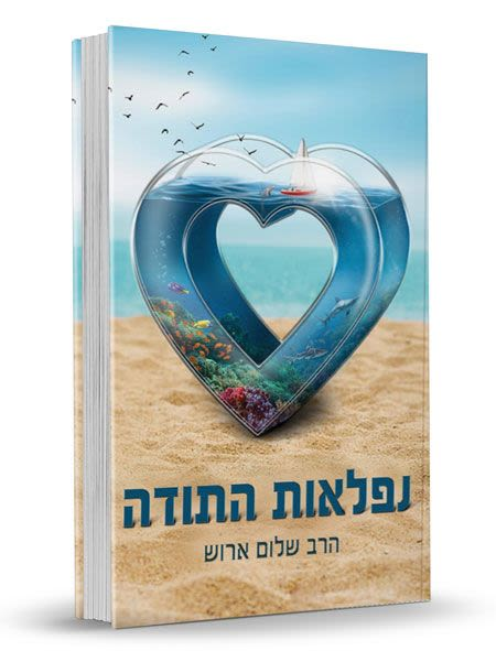 "The Wonders of ""Thank You"" - HaRav Shalom Arush (Hebrew)"