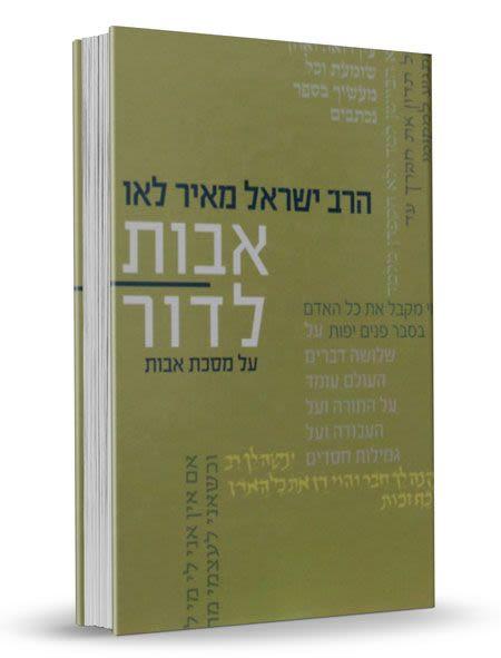 אבות לדור חלק ג - הרב ישראל מאיר לאו