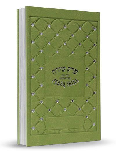 Perek Shirá con fonética - Verde