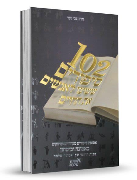 102 סיפורים ששינו לאנשים את החיים