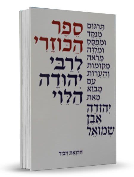ספר הכוזרי - עם הערות מרבי יהודה אבן שמואל