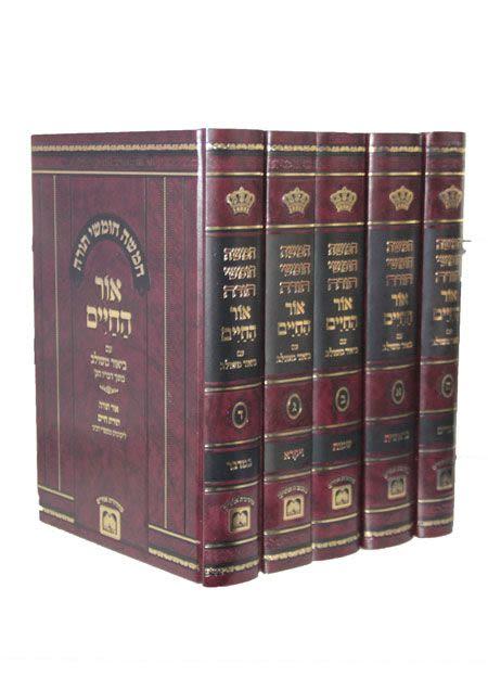 סט אור החיים על התורה עם ביאור משולב עוז והדר - חמישה כרכים